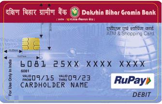 Dakshin Bihar Gramin Bank - DBGB